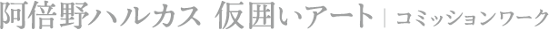 阿倍野ハルカス 仮囲いアート|コミッションワーク